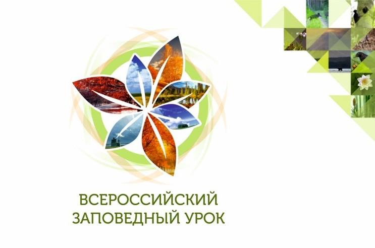 Всероссийский заповедный интерактивный урок