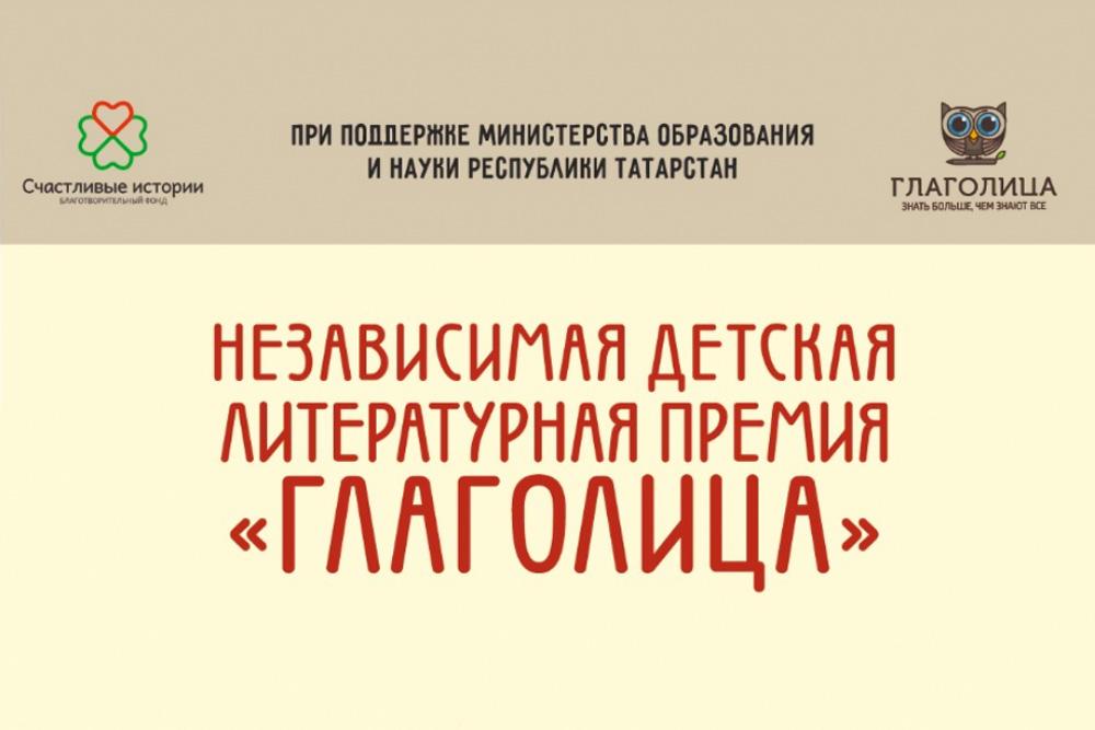 Независимая литературная премия «Глаголица» для юных литераторов